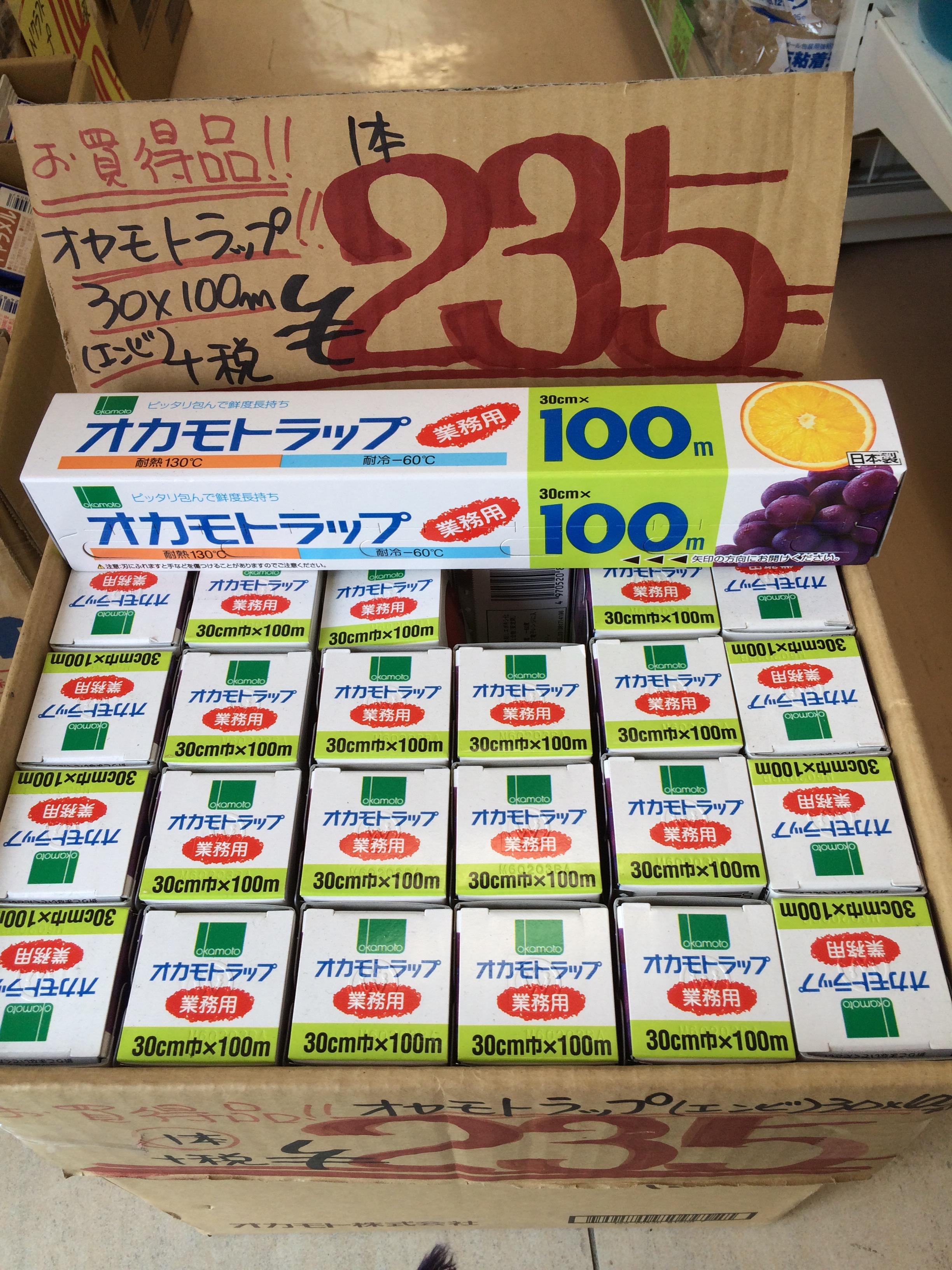 オカモトラップ 吉野商店