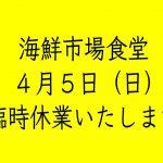 4/5臨時休業海鮮市場食堂