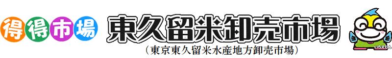 東久留米卸売市場協同組合【公式】